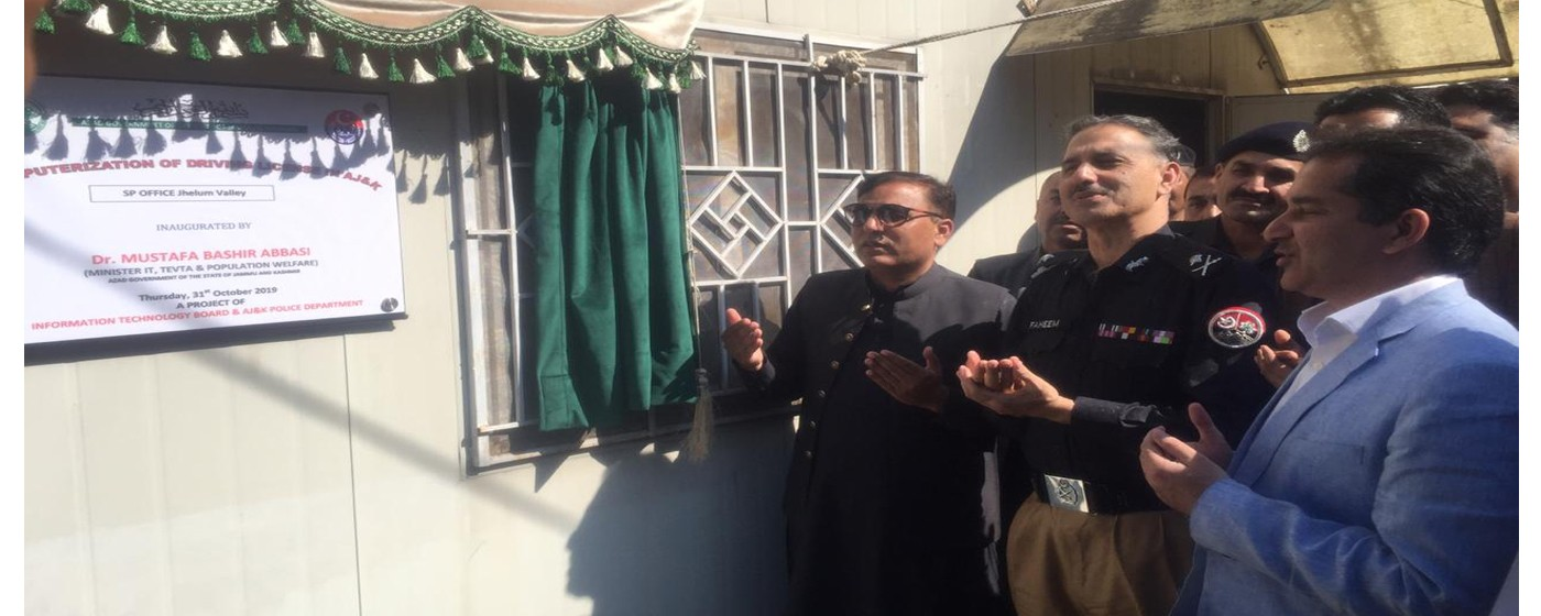 Jehlum Valley AJK: Inauguration Ceremony of Computerized Driving License & visit of Computerized Land Record Center Hattian